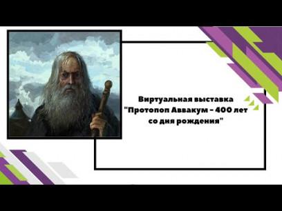 "Embedded thumbnail for Виртуальная выставка ""Протопоп Аввакум - 400 лет со дня рождения"""