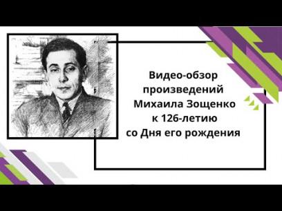 Embedded thumbnail for Видео-обзор произведений Михаила Зощенко к 126-летию со Дня его Рождения