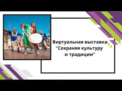 "Embedded thumbnail for ""Сохраняя культуру и традиции"""