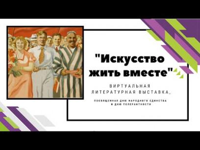 Embedded thumbnail for «Искусство жить вместе»