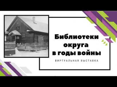Embedded thumbnail for «Библиотеки округа в годы войны»